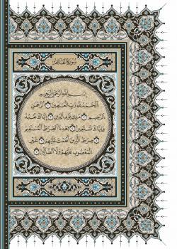 Ebu Amr Hatlı (Devri) Kıraatli Kuranı Kerim Mushafı