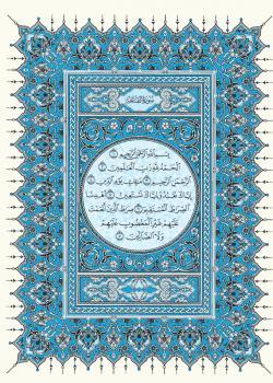 Mavi Kenarlı Medine Hattlı Kuranı Kerim Mushafı