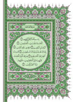 Yeşil Kenarlı Medine Hattlı Kuranı Kerim Mushafı
